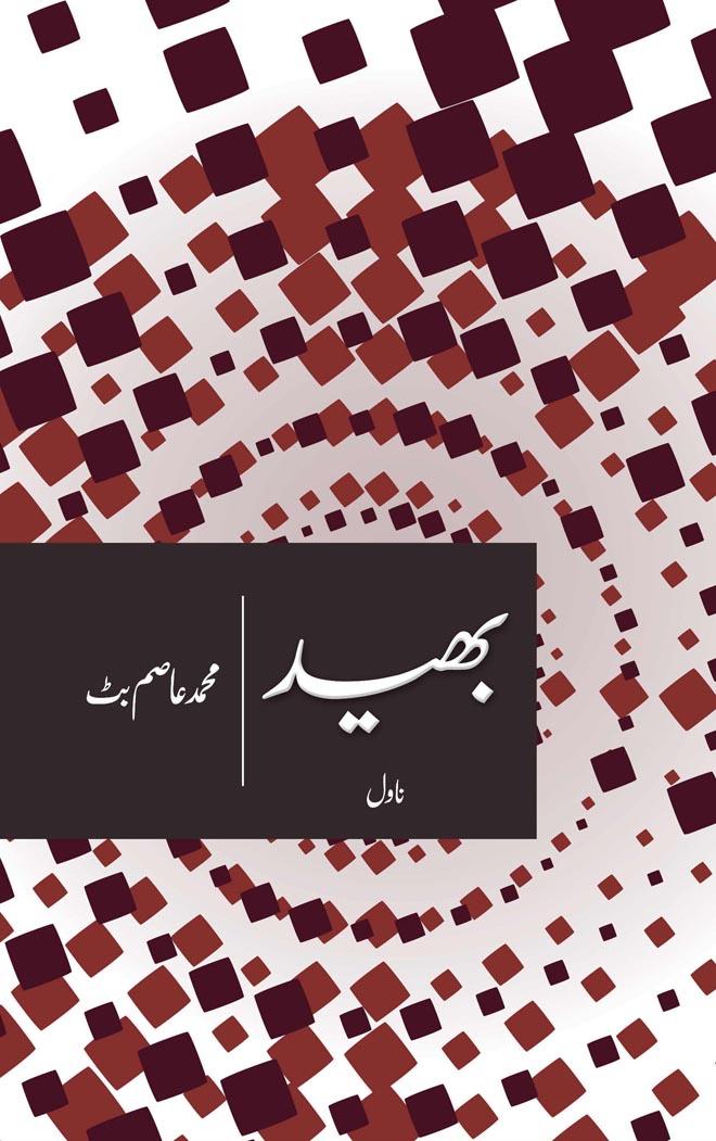 2018 Urdu novel front cover Bhed (The Secret) by Muhammad Asim Butt